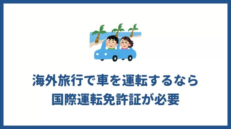 海外旅行で車を運転するなら国際運転免許証が必要【取得方法】