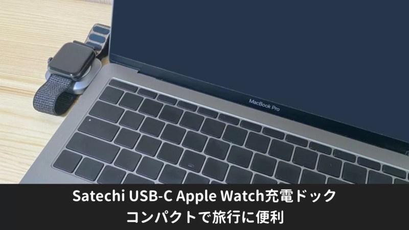 Satechi USB-C Apple Watch充電ドックはコンパクトで旅行に便利【レビュー】