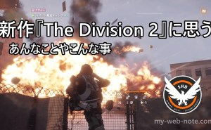 the_division_2_ディビジョン_2_001
