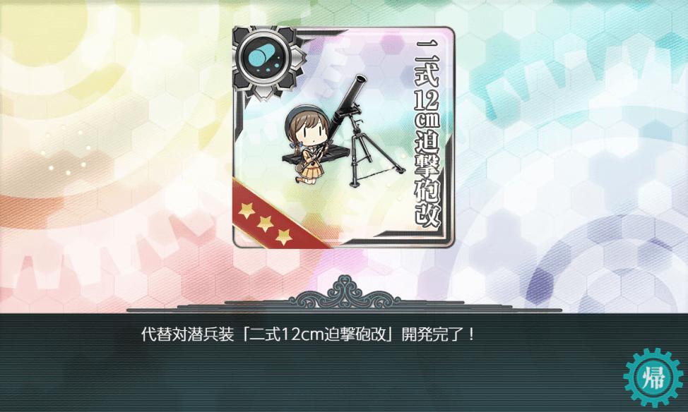 艦これ『陸戦用装備の艦載運用研究』/ 報酬・二式12cm追撃砲改