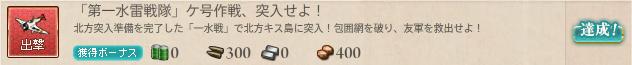 KanColle_160722_出撃 (2)