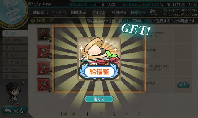 kancolle_seiei_22kutikutai_syutugeki (6)