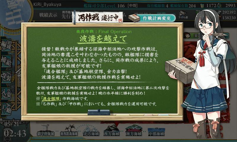 e7_作戦詳細
