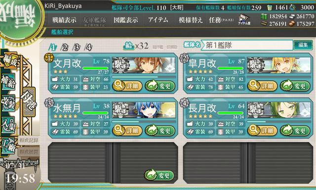 kancolle_seiei_22kutikutai_hensei (4)