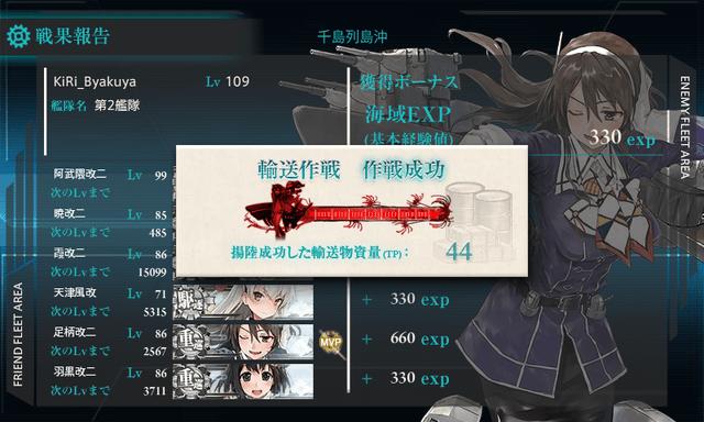 kancolle_e3_yusou (9)