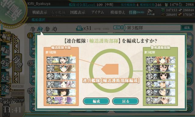 kancolle_e3_yusou (6)