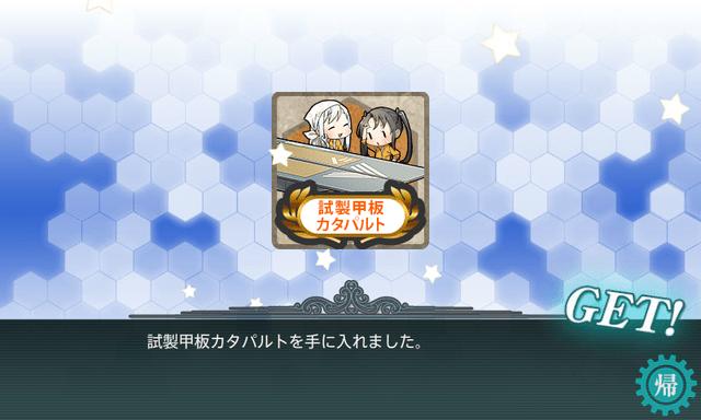kancolle_2017_e6_g_kataparuto