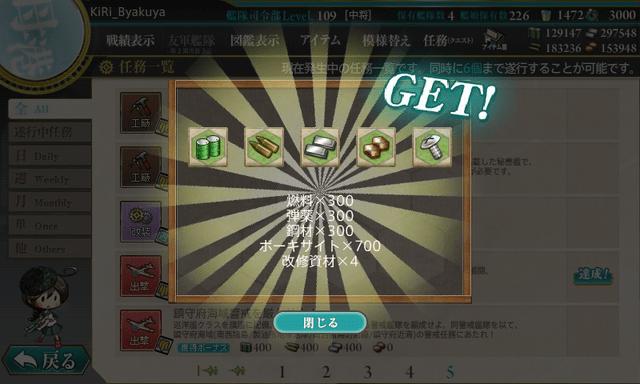 kancolle_170405_suzuya_kaini (4)