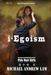 2015年出版的新書 iEgoism 的封面
