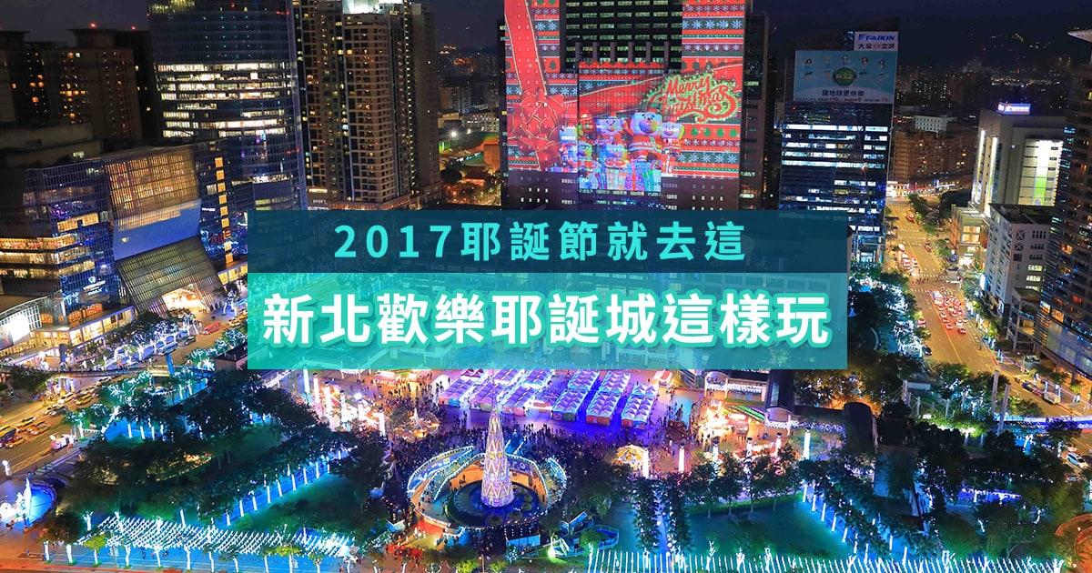 台湾圣诞节