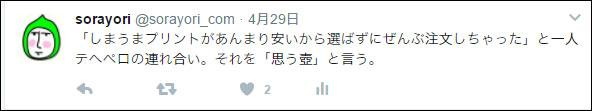 shimauma01