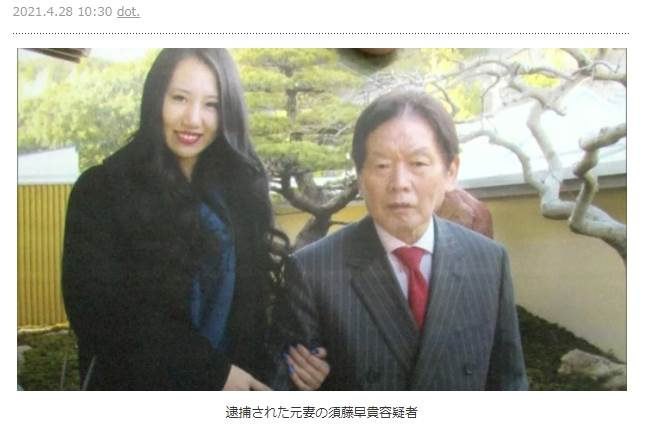 Young Wife Of Japanese Millionaire Arrested 3 Years After Suspected Murder Of Husband