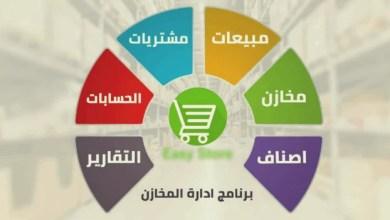 Photo of تحميل 2020 برنامج مخازن مجانى كامل برنامج عربي مجاني لتسيير المحلات و المخازن