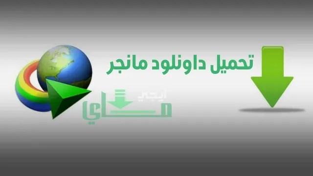 تحميل برنامج internet download manager كامل بالكراك والسيريال مجانا