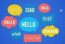Photo of اقوي 9 مواقع ترجمة افضل من جوجل | ترجمة احترافية Professional translation