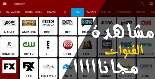 Photo of تنزيل تطبيق REDBOX TV لمشاهدة القنوات العربية و الاجنبية وجميع القنوات الرياضيه مجانا