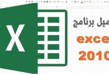 Photo of تحميل برنامج excel 2010 من ماى ايجى – excel 2010 download