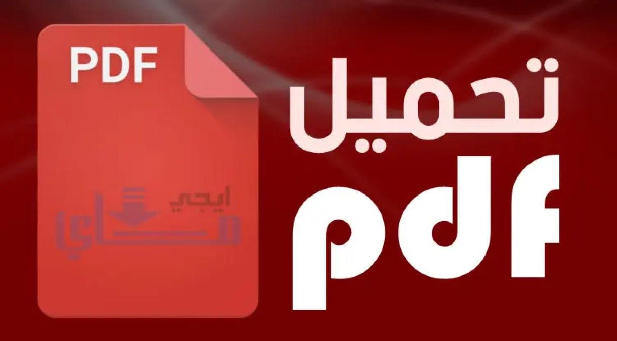 تحميل برنامج Pdf مجانا ويندوز 10 2020 عربي برابط مباشر ماي ايجي