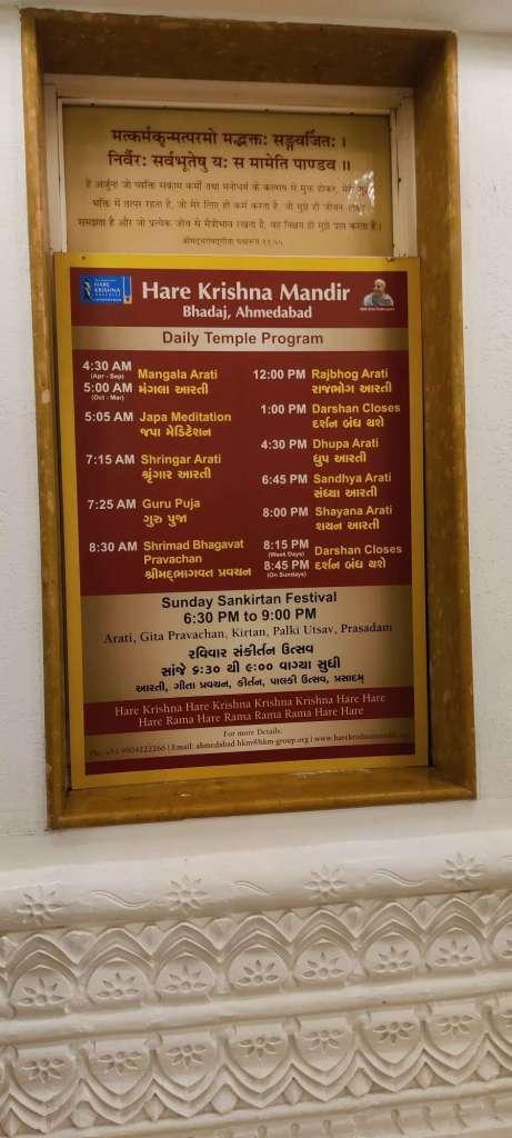 Harekrishna mandir bhadaj timing