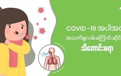Covid 19 အပါအဝင် အသက်ရှုလမ်းကြောင်းဆိုင်ရာ