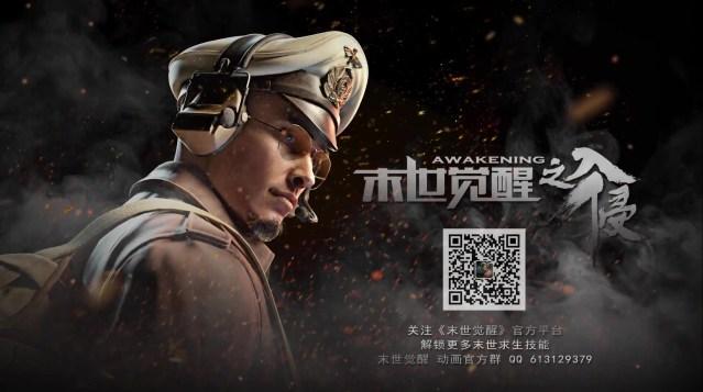 Moshi Juexing Zhi Ruqin - The Invasion of Awakening episode 09 english sub