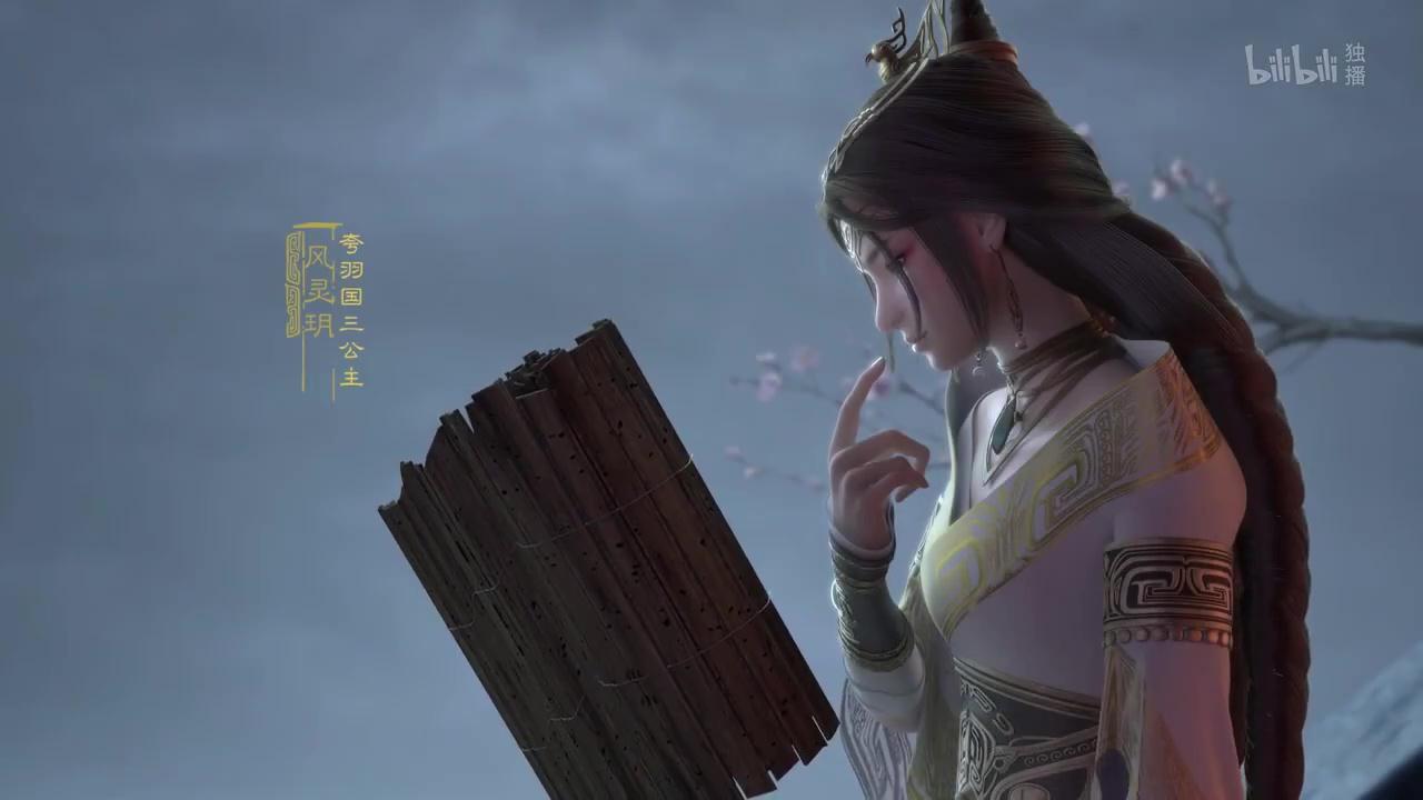Sou Xuan Lu Zhi Chen Ling Ji - The Gerent Saga episode 03 english sub