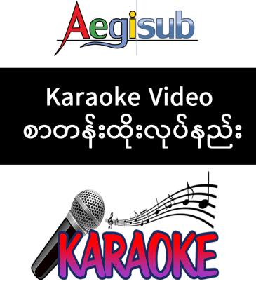 Karaoke Video စာတန္းထိုးလုပ္နည္း