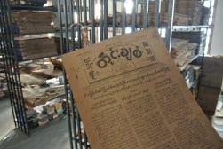 Ludu Library and Archive - journal while MYN was under Japanese occupation