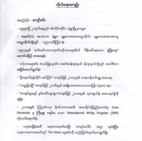 U Kyaw Win (Profile)