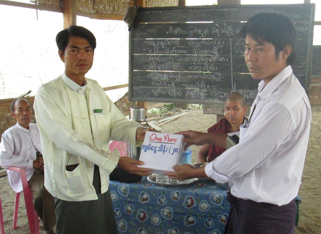 စစ်ကိုင်းတိုင်းဒေသကြီး အင်းတော်မြို့နယ် မော်လူးဒေသ ပင်ဝယ်အုပ်စု ဖားပန်အေးချမ်းကျေးရွာ ကိုယ်ထူကိုယ်ထမူလတန်းကျောင်းလေးသို့