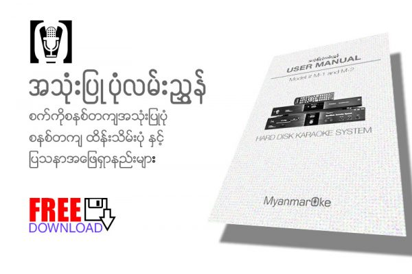 Manual Booklet (PDF)