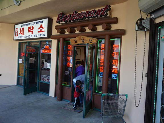 I'm trying to remember if Han-Il Kwan always had an English sign identifying them as a restaurant. I do remember that they didn't have an English language menu back then (more than 10 years ago) so even if you knew it was a restaurant you'd be in trouble if you weren't with a Korean speaker.