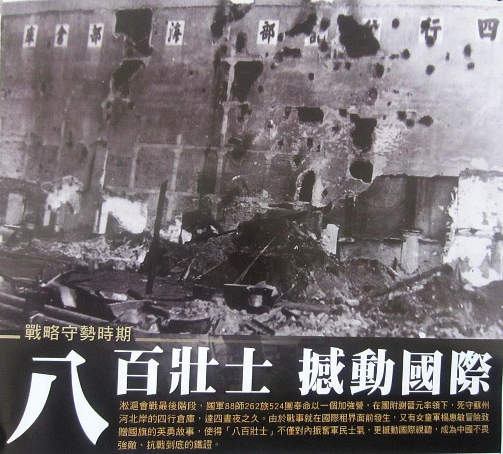 中國抗日侵略八年戰爭 Chinese Anti-japanese Invasion 8 Year War   myarchetypes