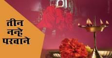 एक महान परम्परा के वाहक थे वे तीन नन्हे परवाने कौन थे वे सुनिये(Pujya Asaram bapuJi Katha Amrit)✿110