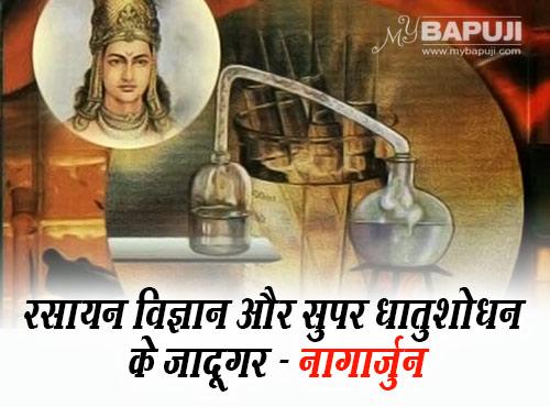 Nagarjuna(metallurgist)