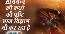 श्री कृष्ण के भांजे अभिमन्यु( Abhimanyu)की कथा की पुष्टि आज विज्ञान भी कर रहा है