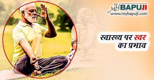 swasthya par sawar ka prabhav