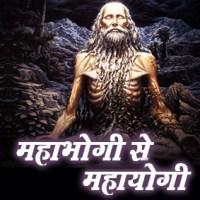 22-Mahabhogi-Se-Mahayogi-pujya-Asaram-Ji-bapu-mp3