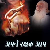 26-Apane-Rakshak-Aap-pujya-Asaram-Ji-bapu-mp3