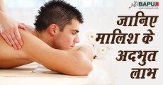जानिए मालिश(तैलाभ्यंग) से होने वाले अद्भुत लाभों के बारे में | Health Benefits Of Massage
