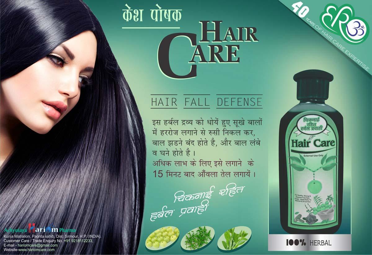 Achyutaya Hariom Hair Care