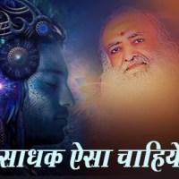 9-Sadhak-Aisa-Chahiye–Sant-Shri-Asaram-Ji-bapu-mp3