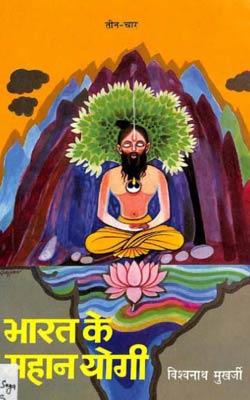 Bharat-Ke-Mahan-Yogi-(-Part-3-to-14-)