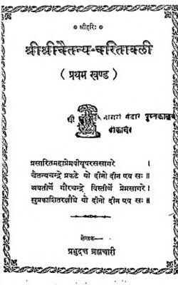 Shri Shri Chaitanya Charitavli -Complete -Gita Press Gorakhpur
