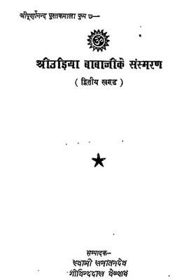 Shri-Udiya-Babaji-Ke-Sansmaran--02