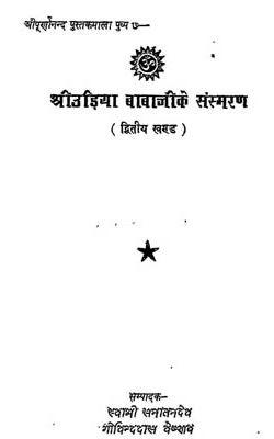 Shri Udiya Babaji Ke Sansmaran -02
