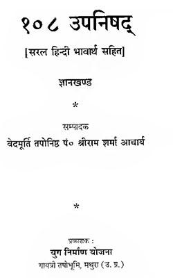 108 Upanishads Part 2( Gyan Khanada)