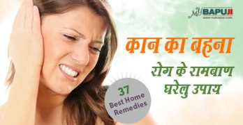 117-Home-Remedies-for-Ear-Discharge
