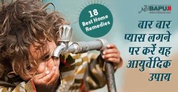 122-Home-Remedies-For-Excessive-Thirst,बार बार प्यास लगना,बार बार गला सूखना,गले का सुखना,gale ka sukhna,baar baar pyaas lagna,Excessive Thirst,Pyas ka adhik lagna,