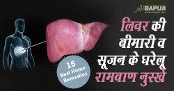 लिवर की सूजन दूर करने के रामबाण नुस्खे और उपाय| Home Remedies for Liver Swelling in Hindi